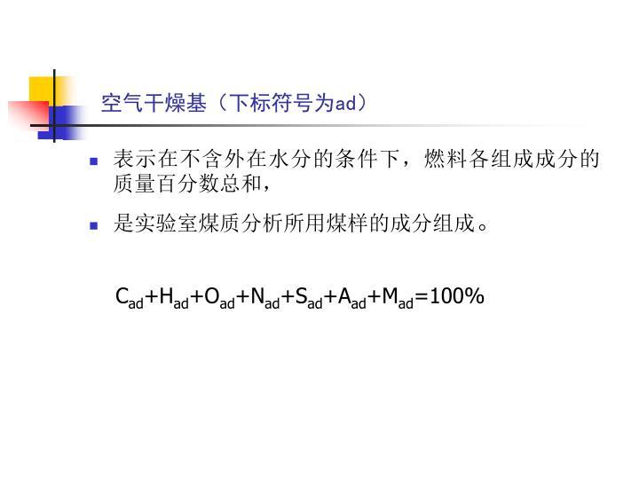 空气干燥基(下标符号为