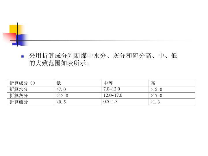 采用折算成分判断煤中水分、灰分和硫分高、中、低的大致范围如表所示。
