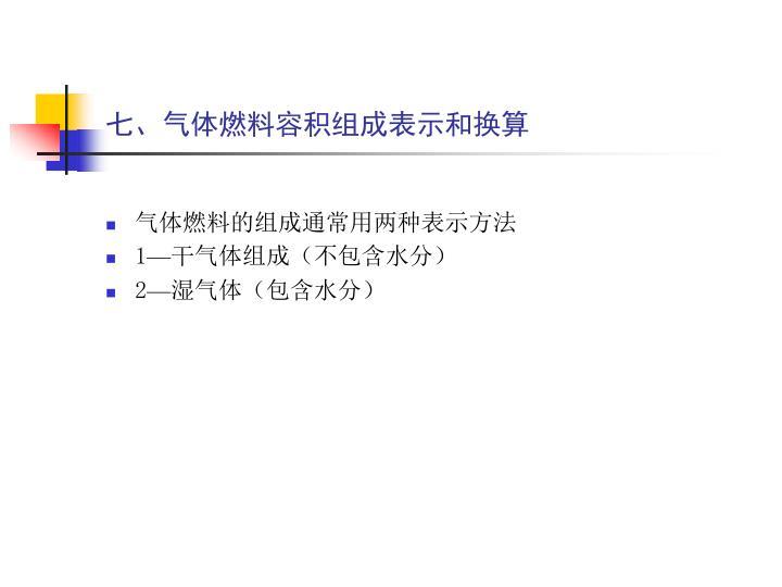 七、气体燃料容积组成表示和换算