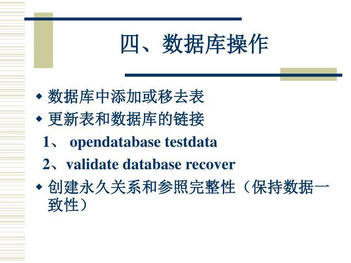 四、数据库操作