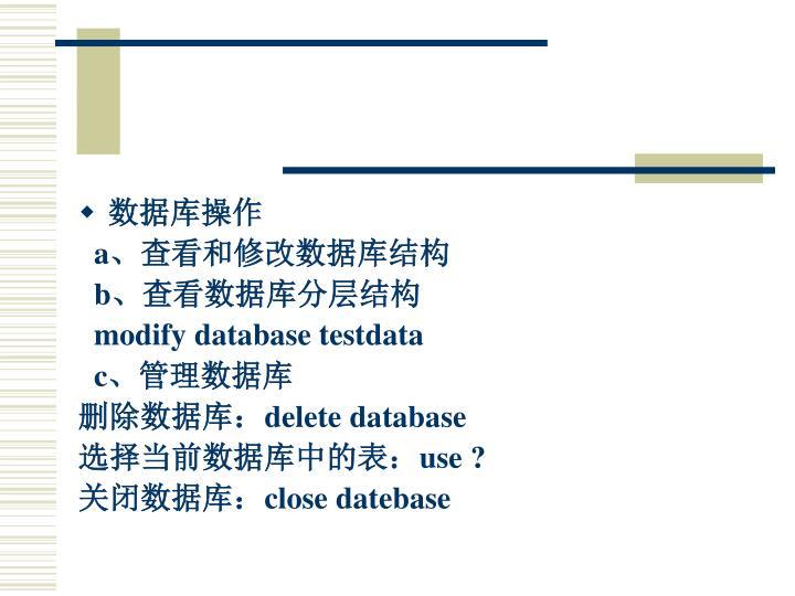 数据库操作