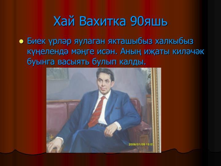 Хай Вахитка 90яш