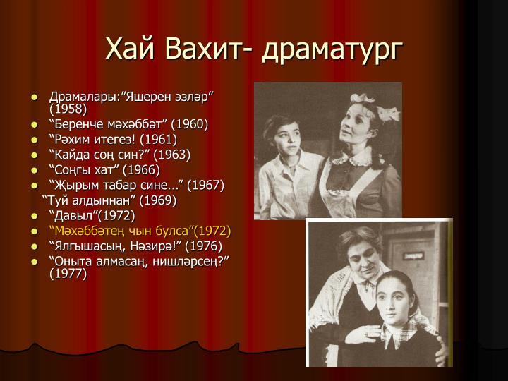 Хай Вахит- драматург