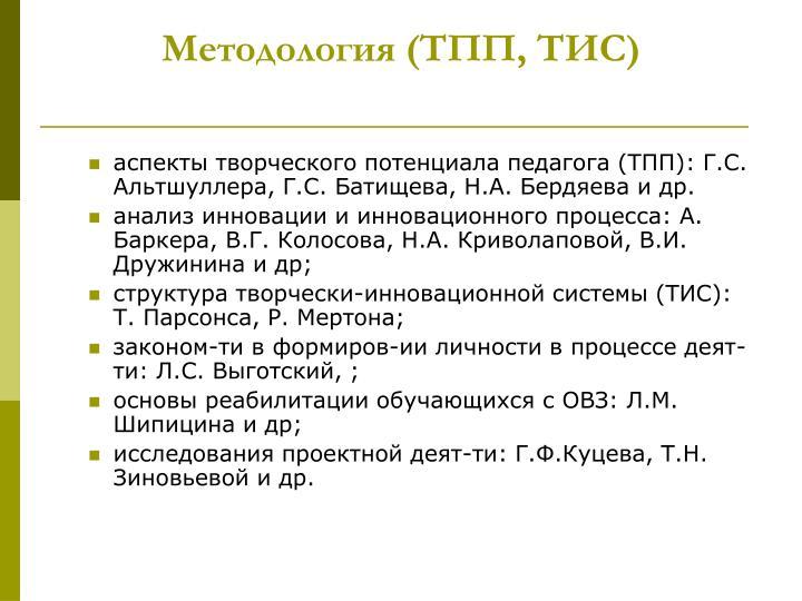 Методология (ТПП, ТИС)