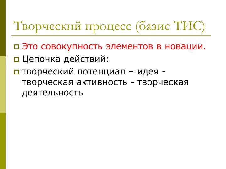 Творческий процесс (базис ТИС)