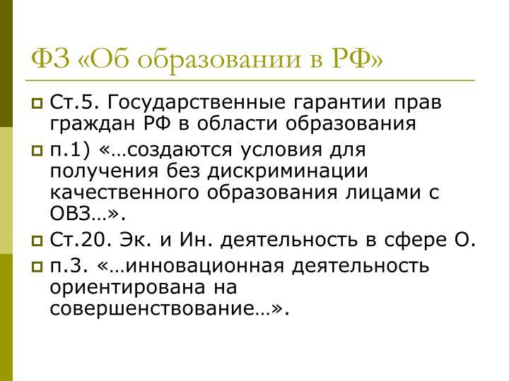 ФЗ «Об образовании в РФ»