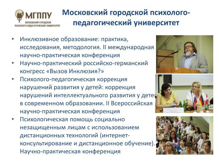 Московский городской
