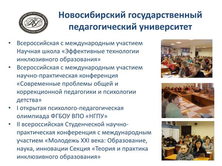 Новосибирский государственный педагогический