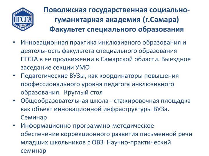 Поволжская государственная социально-гуманитарная академия (