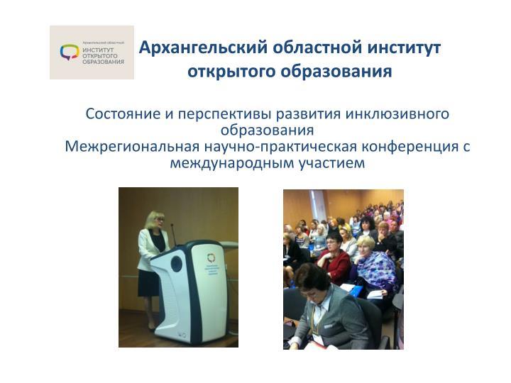 Архангельский областной институт открытого