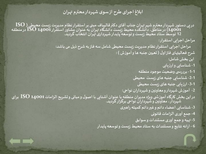ابلاغ اجرای طرح از سوی شهردار محترم تهران