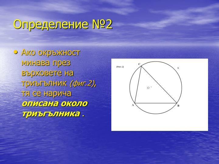 Определение №2