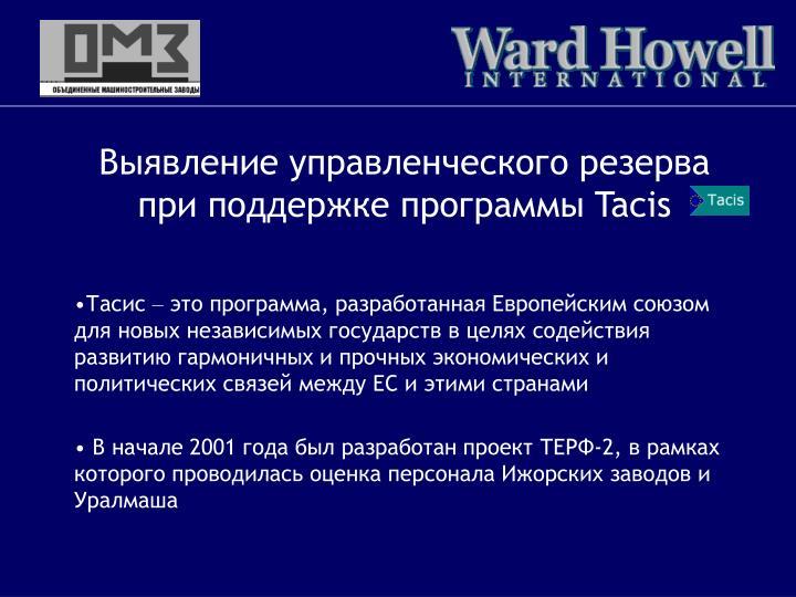 Выявление управленческого резерва при поддержке программы