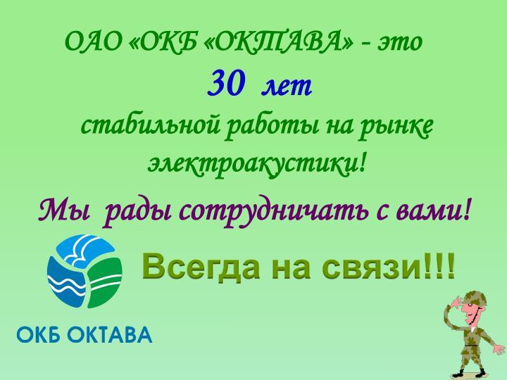 ОАО «ОКБ «ОКТАВА» - это