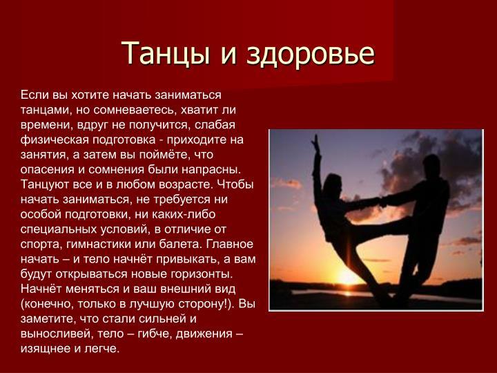 Танцы и здоровье