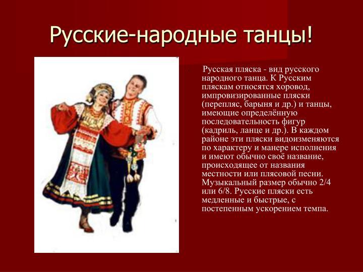 Русские-народные танцы!