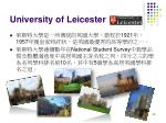university of leicester1