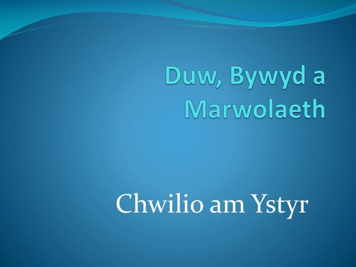 Duw, Bywyd a Marwolaeth