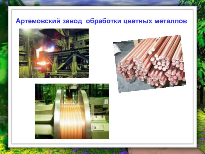 Артемовский завод  обработки цветных металлов