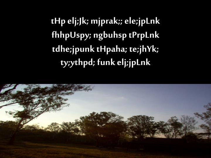 tHp elj;Jk; mjprak;; ele;jpLnk