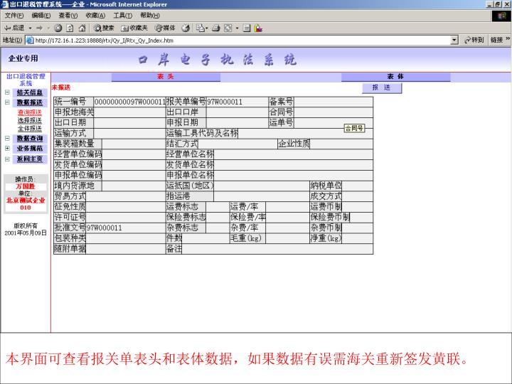 本界面可查看报关单表头和表体数据,如果数据有误需海关重新签发黄联。