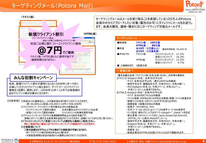 ターゲティングメール(