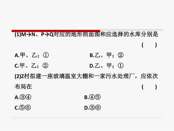 (1)M→N