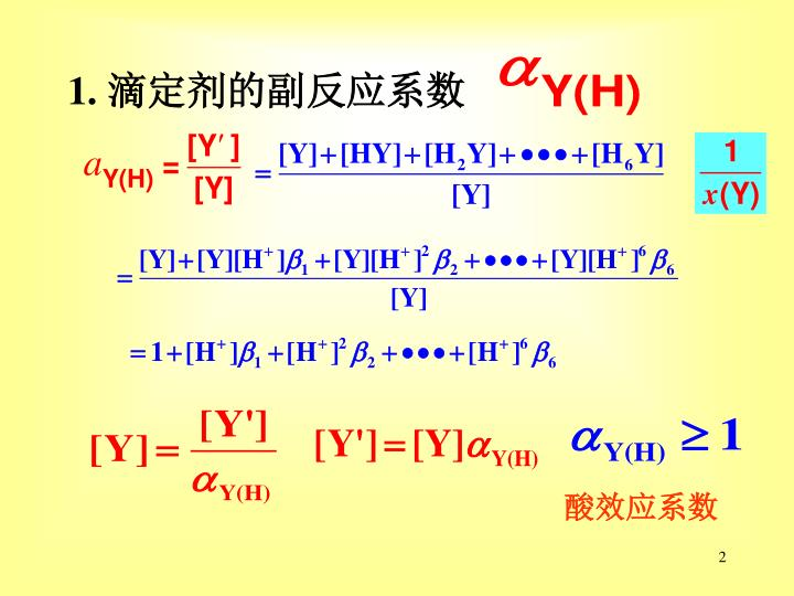 酸效应系数