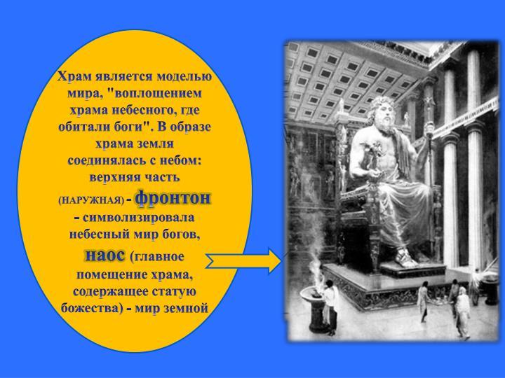 """Храм является моделью мира, """"воплощением храма небесного, где обитали боги"""". В образе храма земля соединялась с небом: верхняя часть"""