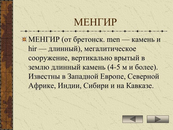 МЕНГИР