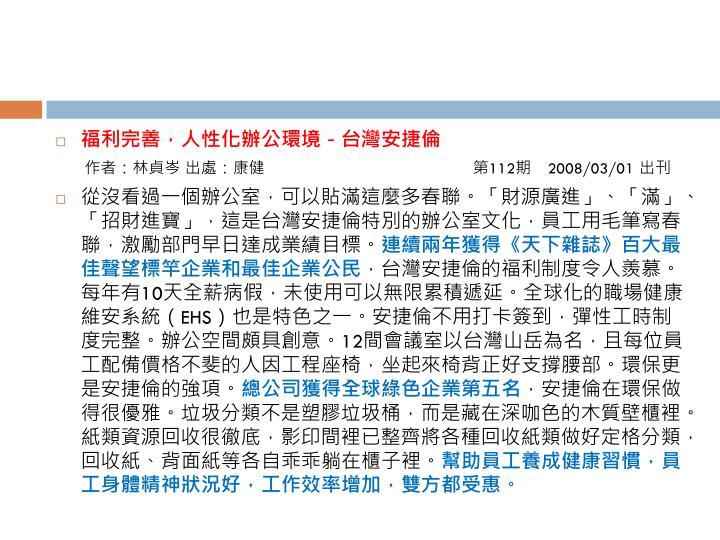 福利完善,人性化辦公環境-台灣安捷倫