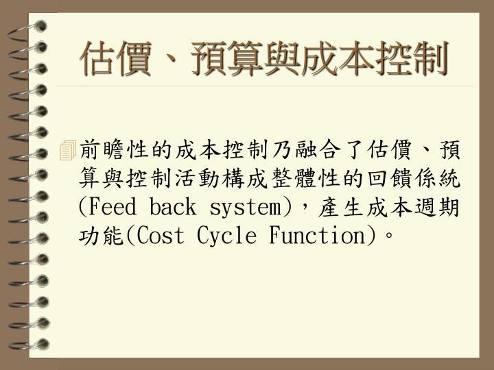 估價、預算與成本控制