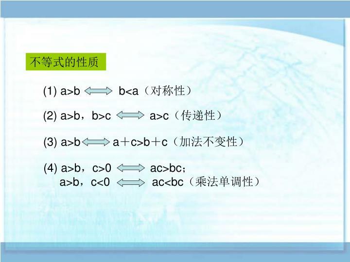 (1) a>b            b<a