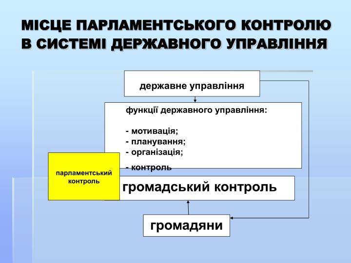 державне управління
