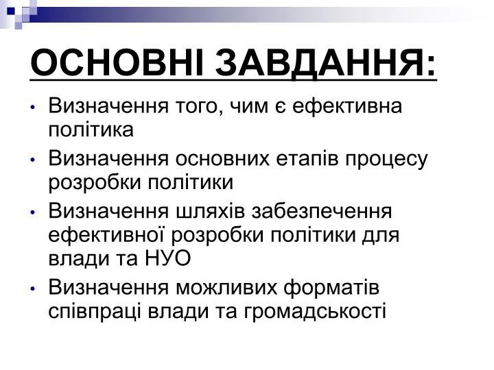 ОСНОВНІ ЗАВДАННЯ:
