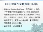 ccd cnki