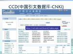 ccd cnki1