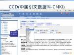 ccd cnki2