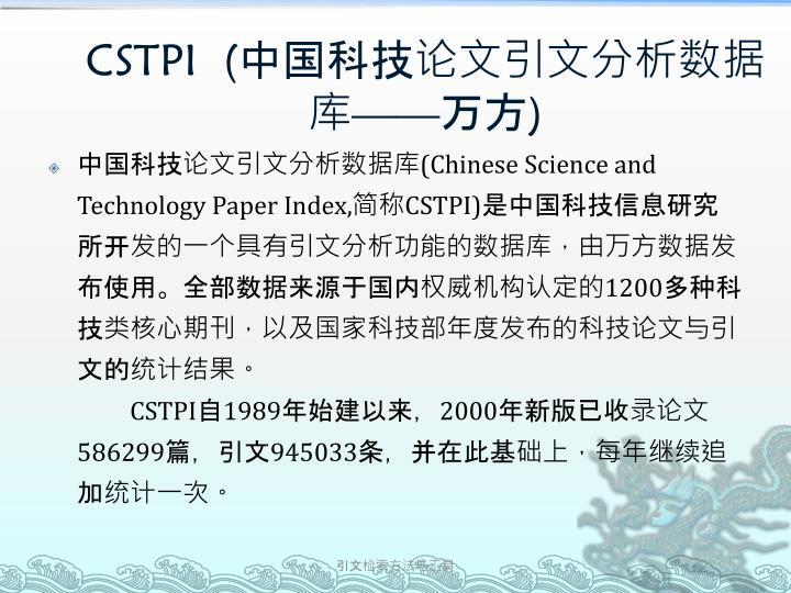 CSTPI  (