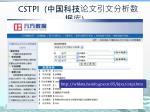 cstpi1