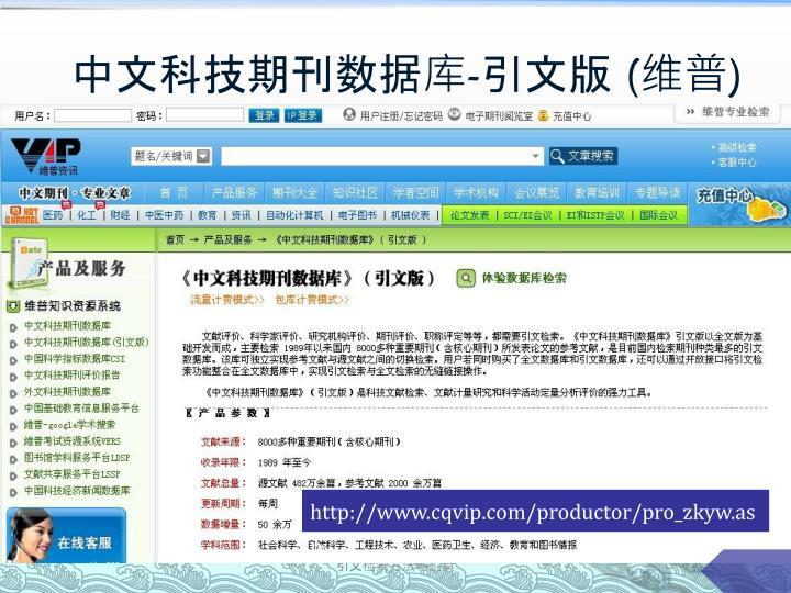 中文科技期刊数据库