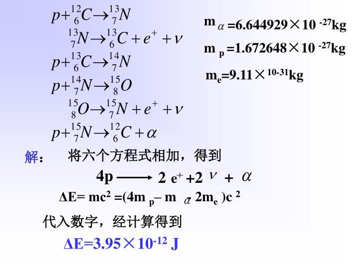 =6.644929×10