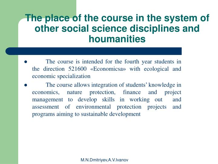The place of the course in the system of other social science disciplines and houmanities