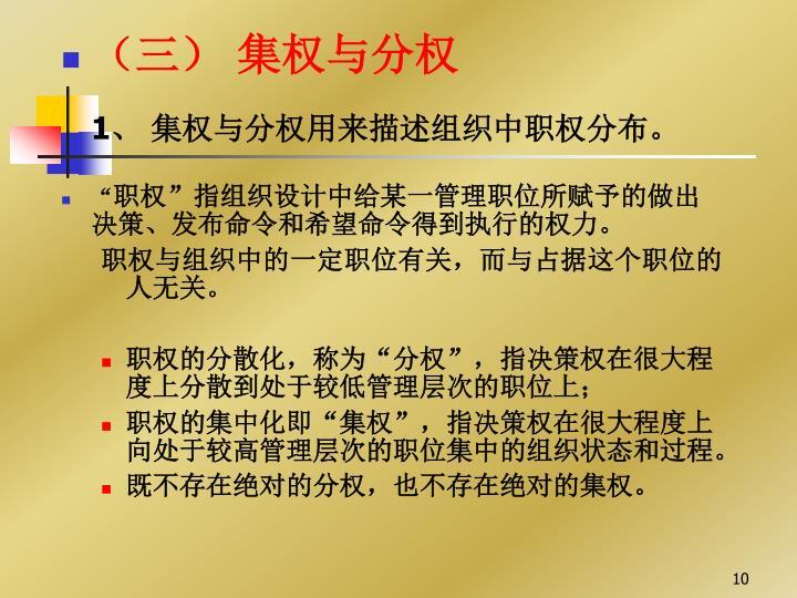 (三) 集权与分权