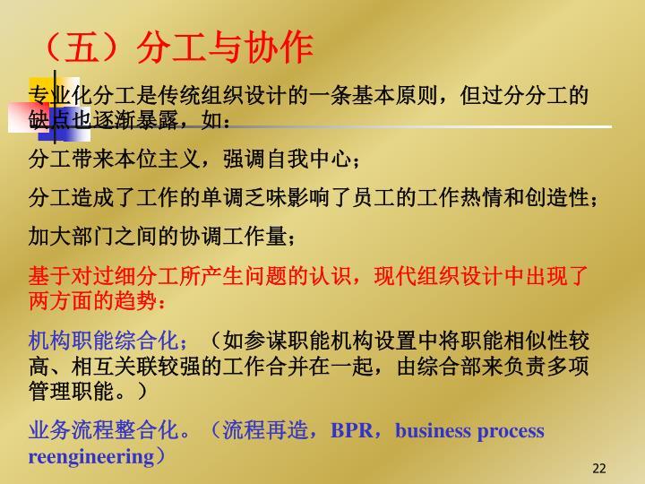 (五)分工与协作