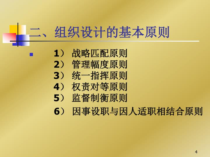 二、组织设计的基本原则
