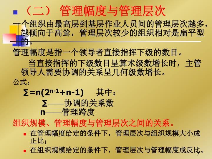 (二) 管理幅度与管理层次