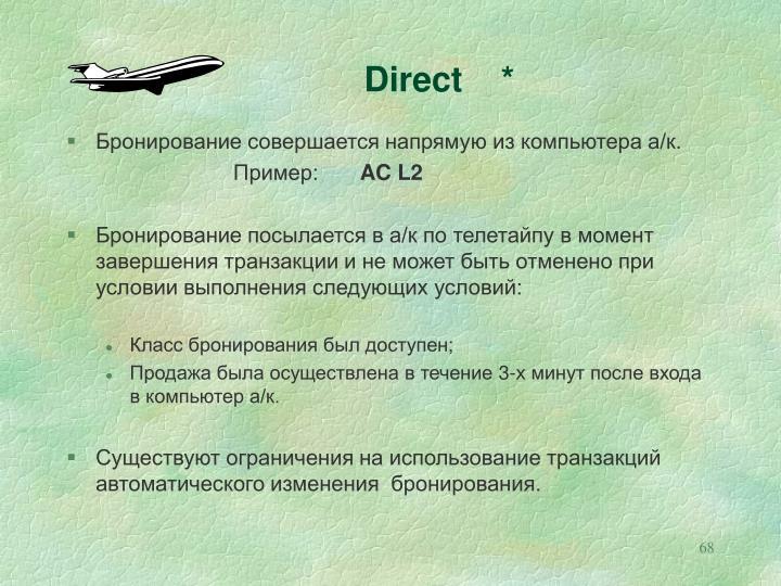 Direct    *
