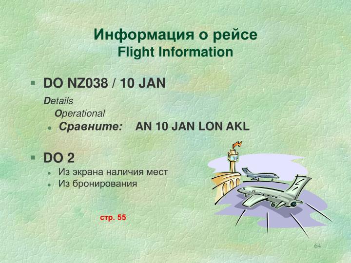 Информация о рейсе