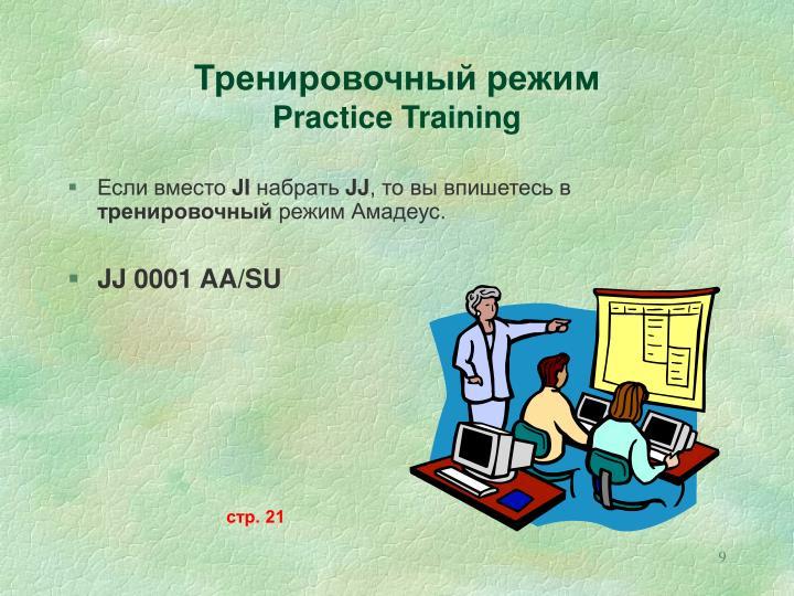 Тренировочный режим